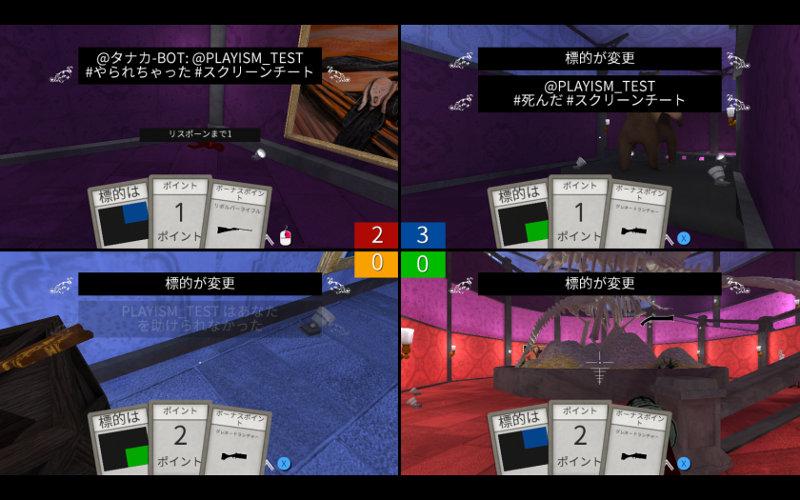 ScreenCheat 殺人事件調査モード