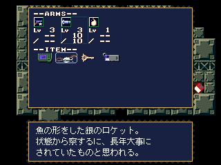 洞窟物語 アイテム画面