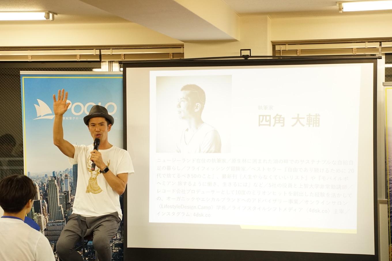 「世界から学ぶサスティナブルな生き方と仕事」イベントレポート