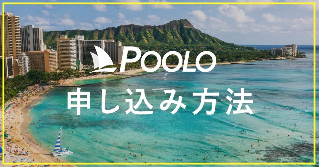 【申し込み方法】POOLOへの仮エントリーとオンライン視聴プランについて