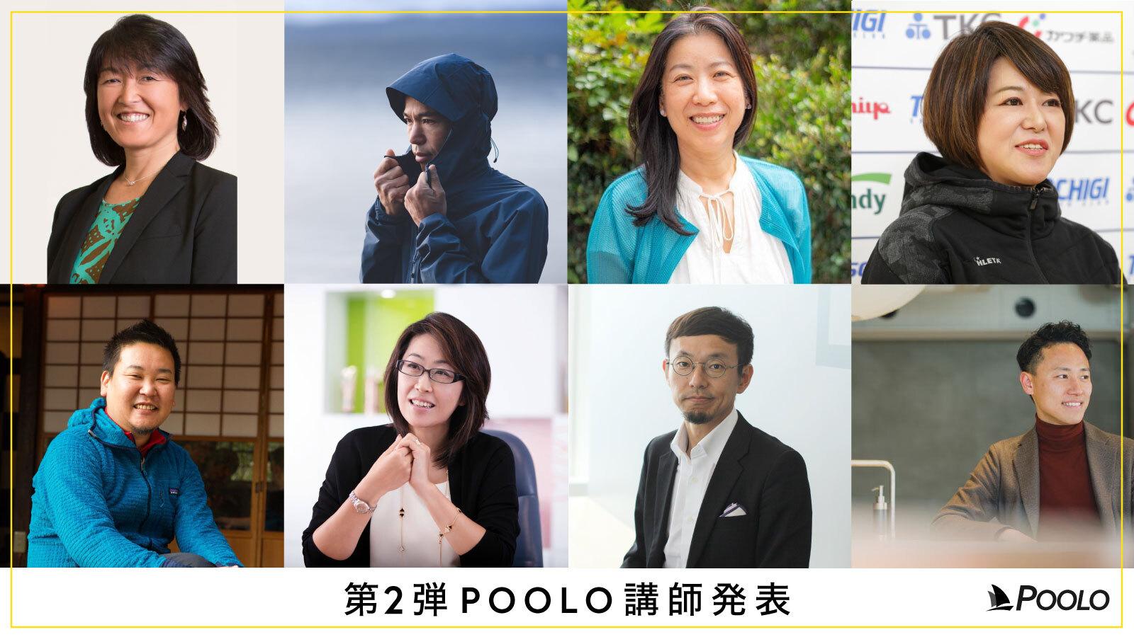 第2弾発表!POOLO第2期講師を紹介します