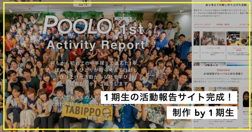 POOLO1期生の活動報告サイトが完成しました!制作by1期生