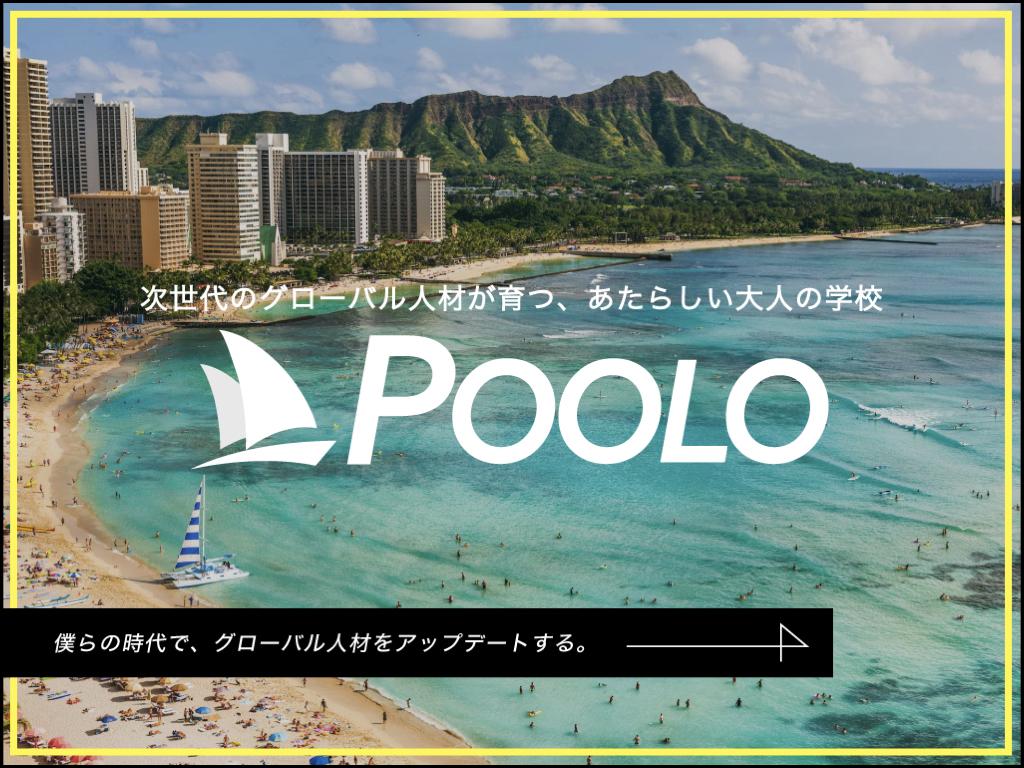 オンラインでのキックオフ!POOLO2期生のキックオフパーティーを開催しました。