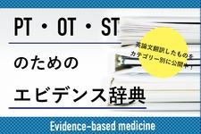 理学療法士・作業療法士・言語聴覚士のためのエビデンス辞典