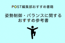 姿勢制御・バランス能力の評価におすすめ本(書籍)厳選7選