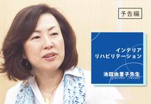 池田 由里子先生 -インテリア リハビリテーション- 予告編
