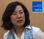 インタビュー第173回:理学療法士(PT)池田 由里子先生 -インテリア リハビリテーション- 最終回