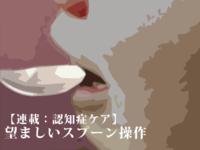 【作業療法士が教える】食事介助における「望ましいスプーン操作」|佐藤良枝先生
