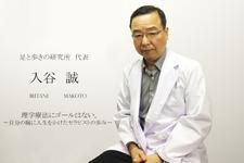【入谷誠先生 | 足と歩きの研究所】入谷式足底板と理学療法士としての歩み