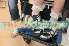 """【 """"車いすユーザー × ファッション""""という視点 #7】 理学療法士(PT)岡野先生"""