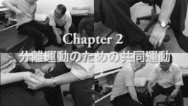 【匠の臨床動画】分離運動のための共同運動 - 山嵜 勉先生 -