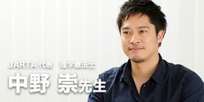 【理学療法士|中野崇先生】JARTA(日本アスリートリハビリテーショントレーナー協会)代表