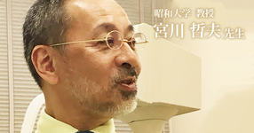 米国呼吸療法士を取得した呼吸リハビリの第一人者【理学療法士|宮川哲夫先生】