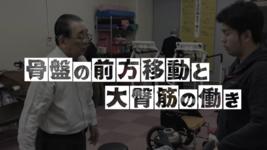 【匠の臨床動画】骨盤の前方移動と大臀筋の働き - 山嵜 勉先生 -