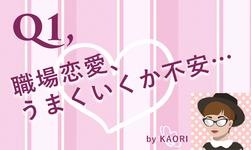 Q1, 職場恋愛、うまくいくか不安…   -  病院で働く療法士「KAORI」の恋バナ・恋愛相談部屋 -