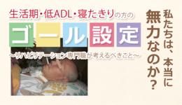 生活期・低ADL・寝たきりの方のゴール設定【後編】