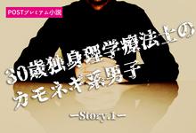 【プレミアム小説】30歳独身理学療法士のカモネギ系男子。突然のモテキに株価上昇。ーStory.1ー