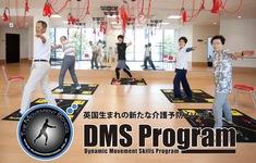 英国生まれの新たな介護予防メソッド  DMS Program 導入支援セミナー開催 in 東京/大阪/名古屋