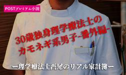 【プレミアム小説】理学療法士西尾のリアル家計簿ーお小遣い30,000円ー