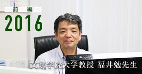 【前編】「部活と同じだ理論」  文京学院大学 教授 福井勉先生