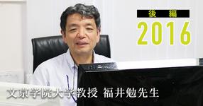 人間工学と皮膚運動学、二本の柱の先に。 -文京学院大学教授 福井勉先生 -