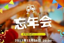 POST忘年会のお知らせ!【インタビューでお馴染みの先生方も多数参加!】