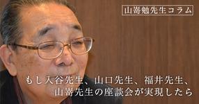 【山嵜勉先生コラム】もし入谷先生、山口先生、福井先生、山嵜先生の座談会が実現したら