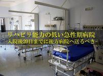 リハビリ能力の低い急性期病院は入院後20日までに後方病院に患者を送るべき
