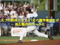 元プロ野球ドラフト1位の理学療法士が挑む動作のデータ化