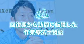 【神奈川県初、触診交流会開催!】回復期から訪問に転職した作業療法士物語
