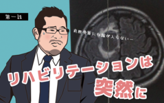 【東京病棟ストーリー】リハビリテーションは突然に | 理学療法士 川田章文先生