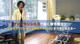 ヤンダアプローチ、DNSアプローチを日本へ伝える-小倉秀子先生-