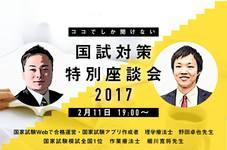 【ココでしか聞けない】国試対策特別座談会2017