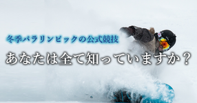 冬季パラリンピックの公式競技 あなたは全て知っていますか?