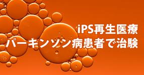 iPS再生医療 パーキンソン病患者で治験