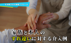 【生活期での片麻痺アプローチ】家族と本人のすれ違いに対する介入例