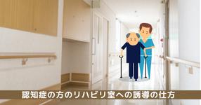 認知症の方のリハビリ室への誘導の仕方【作業療法士|佐藤良枝先生】