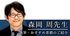 森岡 周先生執筆・おすすめ書籍のご紹介