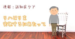 認知症のある方を担当したら その3: ~イスになかなか座らない患者さんを例に~|佐藤良枝先生