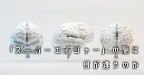 頭の回転早い高齢者「スーパーエイジャー」の脳は何が違うのか|研究