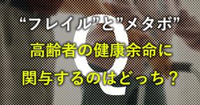 【リハビリ栄養】日本サルコペニア・フレイル学会、「認定資格」創設