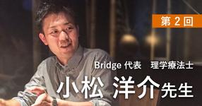 第二回:脳卒中リハビリにおける治療の考え方【Bridge 代表|理学療法士 小松洋介先生】