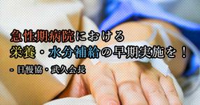 急性期病院における栄養・水分補給の早期実施を!|日慢協・武久会長