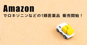 Amazonでロキソニンなどの1類医薬品 販売開始!