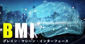 慶應義塾大学が開発を進める、最先端の脳卒中リハビリ施設。そこに設置される「ブレイン・マシン・インターフェース」について