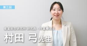 第三回:研究者としてのプロフェッショナル【産業総合研究所 研究員 | 村田弓先生】