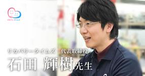 第一回:大学院の博士課程中に起業したワケ【リカバリータイムズ 代表取締役|理学療法士|石田輝樹先生】