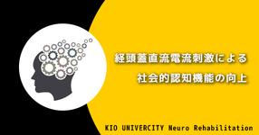 【自他区別・視点取得って?】経頭蓋直流電流刺激によって社会的認知機能の向上する|畿央大学