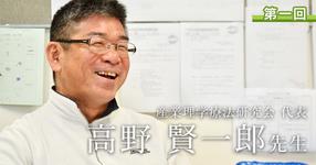 第一回:時代は予防を求めていた【産業理学療法研究会代表|高野 賢一郎先生】