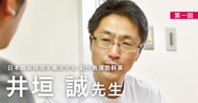 第一回:運動療法の達成感を味わってもらいたい【日本糖尿病理学療法学会 副代表運営幹事|井垣 誠先生】